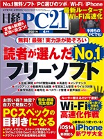 日経PC21 2021年4月号