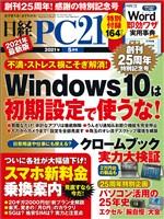 日経PC21 2021年5月号