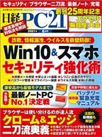 日経PC21 2021年6月号