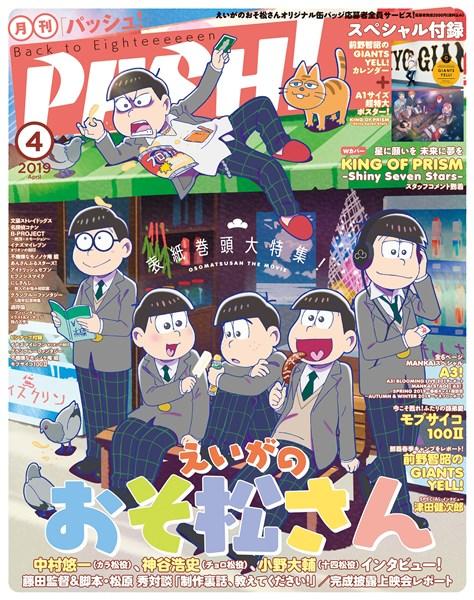 PASH! 2019年4月号