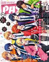 PASH! 2019年7月号