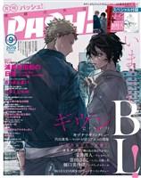 PASH! 2019年9月号