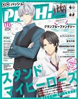 PASH! 2019年11月号