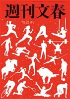週刊文春 2021年7月22日号