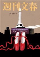 週刊文春 2021年9月23日号