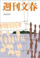 週刊文春 8月1日号