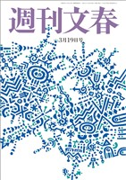 週刊文春 2020年3月19日号
