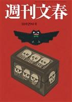 週刊文春 2020年10月29日号