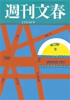 週刊文春 2020年11月5日号