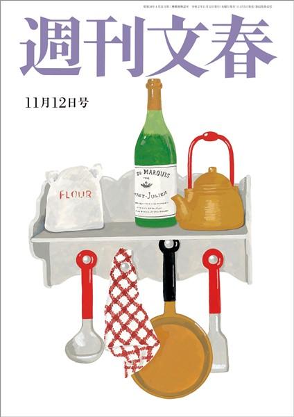 週刊文春 2020年11月12日号