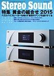 StereoSound(ステレオサウンド) No.194(春)