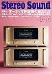 StereoSound(ステレオサウンド) No.195 (夏)