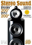 StereoSound(ステレオサウンド) No.200