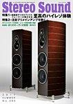StereoSound(ステレオサウンド) No.203