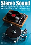 StereoSound(ステレオサウンド) No.204