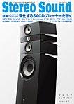 StereoSound(ステレオサウンド) No.211