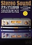 StereoSound(ステレオサウンド) No.213