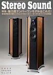 StereoSound(ステレオサウンド) No.214