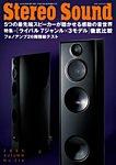 StereoSound(ステレオサウンド) No.216