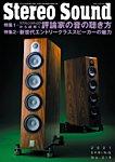 StereoSound(ステレオサウンド) No.218