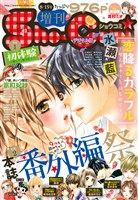 Sho-Comi 増刊 8/15号