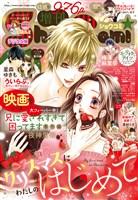 Sho-Comi 増刊 12/15号