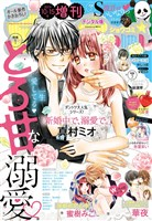 Sho-Comi 増刊 2019年10月15日号(2019年10月1日発売)