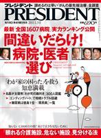 PRESIDENT 2011.1.3号