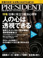 PRESIDENT 2012.10.1号