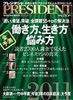 PRESIDENT 2011.1.17号