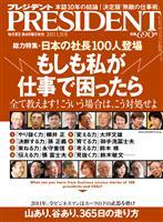 PRESIDENT 2011.1.31号