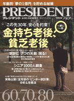 PRESIDENT 2012.11.12号