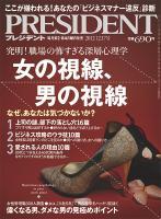 PRESIDENT 2012.12.17号