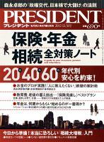 PRESIDENT 2012.12.31号