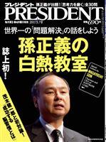 PRESIDENT 2011.3.7号