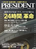 PRESIDENT 2013.2.4号