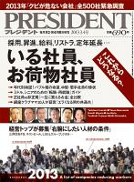 PRESIDENT 2013.3.4号