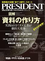 PRESIDENT 2013.4.1号