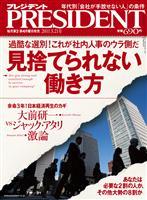 PRESIDENT 2011.3.21号