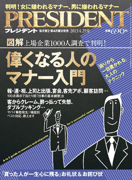PRESIDENT 2013.4.29号