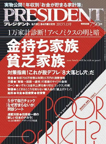 PRESIDENT 2013.5.13号
