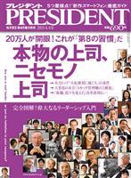 PRESIDENT 2011.4.4号