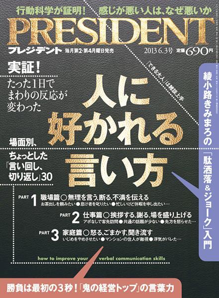 PRESIDENT 2013.6.3号