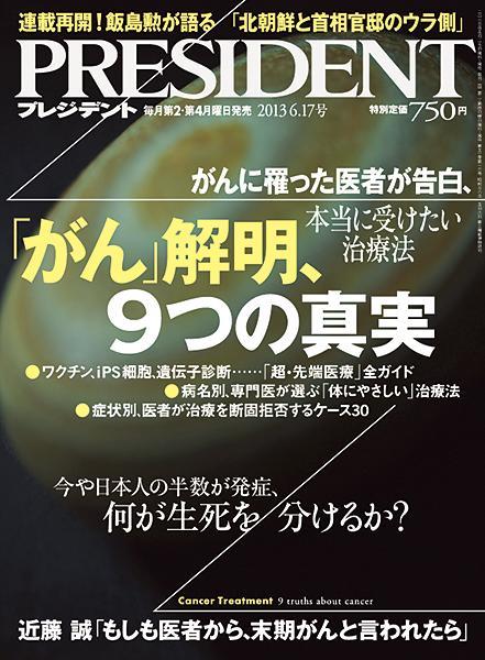 PRESIDENT 2013.6.17号