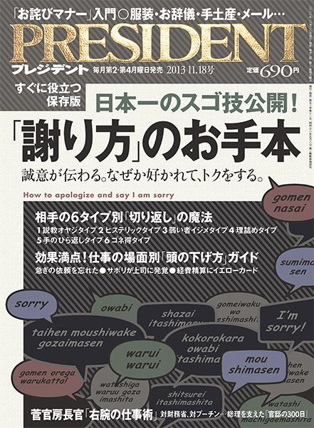 PRESIDENT 2013.11.18号