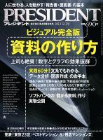 PRESIDENT 2013.12.2号