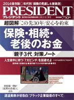 PRESIDENT 2013.12.30号