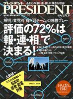 PRESIDENT 2011.5.2号