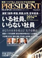 PRESIDENT 2014.2.17号