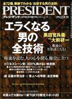 PRESIDENT 2014.3.3号